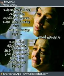 Miss U Love Quotes In Tamil Ttct