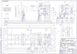 Приспособление для фрезерования пазов вала конструкторская часть  Приспособление для фрезерования пазов вала конструкторская часть дипломного проекта