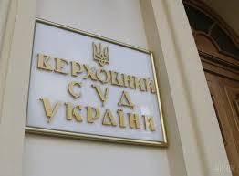 Судьи обновленного Верховного суда приняли присягу УНИАН Порошенко поздравил судей нового Верховного суда со вступлением на должности фото УНИАН