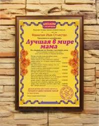 Подарочный диплом плакетка Лучшая в мире мама за рублей  Подарочный диплом плакетка Лучшая в мире мама