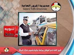 المرور تدعو المواطنين لمراجعة دوائرها بخصوص إجازات السوق | مديرية المرور  العامة