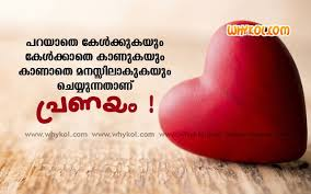 List Of Malayalam Love Messages 40 Love Messages Pictures And Impressive Love Messages In Malayalam With Pictures