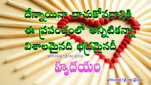 Heart Touching Telugu Quotes Images Images For Telugu Heart Impressive Love Msgs For Him Hd Photos Telugu
