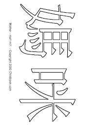 Small Picture Chinese Coloring Pages for Children Chinese Characters