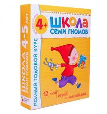 Школа Семи Гномов 4-5 лет <b>Полный годовой</b> курс 12 книг в ...