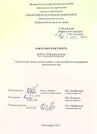 Правовое положение иностранных юридических лиц в рф