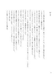 深夜廻しんよまわり 日本一ソフトウェア