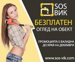 Вик услуги софия цени от професионален водопроводчик. Vik Uslugi V Sofiya Ot Dobr Vodoprovodchik Na Top Ceni Sos Vik