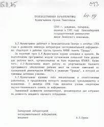 Характеристики летие Отдела программирования ИМ СО АН СССР Производственная характеристика Муллагалиева А Р 1985 г