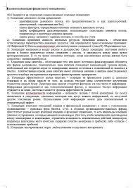 Шпоры к госам по финансовому менеджменту Шпаргалки Банк  Шпоры к госам 2010 по финансовому менеджменту 11 02 10