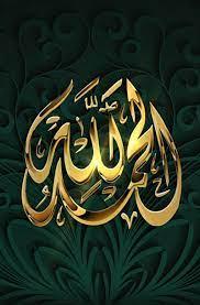 Pin di Allah wallpaper