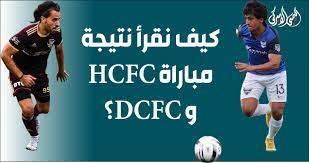 The Yemeni American » كيف نقرأ نتيجة مباراة HCFC و DCFC؟