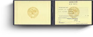Купить диплом техникума колледжа года в  Диплом колледжа 1995 года с приложением в Красноярске
