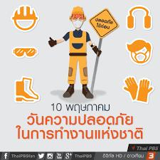 Thai PBS på Twitter: