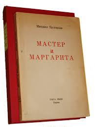 The Master And Margarita Wikipedia