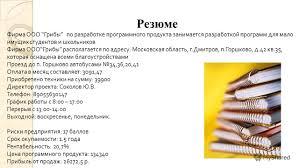 Презентация на тему Презентация к курсовой на тему Бизнес  3 Резюме
