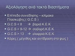 Image result for κλίμακας της Γλασκώβης