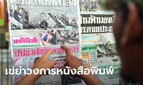 ข่าวไทยรัฐ วันนี้ล่าสุด อัพเดทข่าวไทยรัฐ ล่าสุด