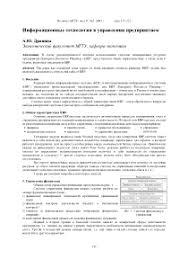 Практика Отчет По Делопроизводству Информационные технологии в управлении предприятием