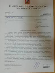 Проверка продолжается Чехов ru  Главное Контрольное Управление Московской области проведя проверку передало документы в Прокуратуру Московской области