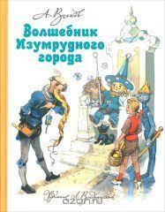 <b>Новый наряд великана</b>. Сказка in 2019 | Хочу детям | Книги ...