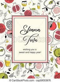 rosh hashanah greeting card shana tova card rosh hashanah greeting card jewish new year card