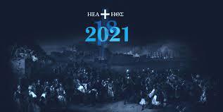 25η Μαρτίου 1821. Η Ελλάδα στ'άρματα. - Αρχική σελίδα | Facebook