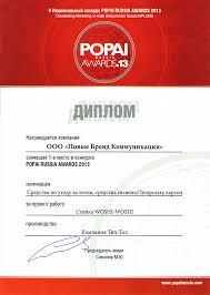 О компании изготовление рекламы дизайна полиграфических  Золотой индеец и диплом за 1 е место в девятом национальном конкурсе popai russia awards