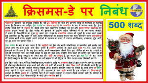 Christmas Day Essay Essay On Christmas Day In Hindi Hindi Essay On Christmas 500 Words