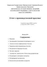 Отчет по производственной практике на станции по борьбе с  Отчет по производственной практике на станции по борьбе с болезнями
