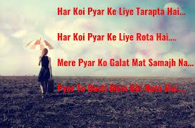 Hindi Shayari 4u2 Pics For Sad Love Shayari In English