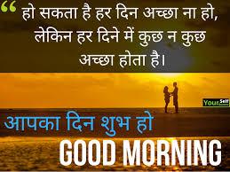 best good morning e in hindi