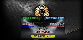 Hasil gambar untuk 토토사이트 검증
