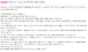 Ske48矢作有紀奈が10月31日で卒業へ Akb48まとめらぶ