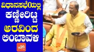Bjp Leader Arvind Limbavali Emotional Speech In Karnataka Assembly Trust Vote 2019 Yoyo Tv Kannada