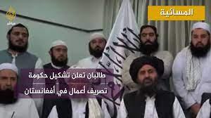طالبان تعلن حكومة تصريف أعمال في أفغانستان.. ما التداعيات؟ - YouTube