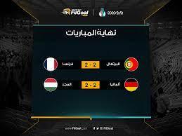 FilGoal.com - نهاية المباريات.. فرنسا تتأهل رفقة ألمانيا...
