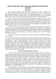 Конституция года и политический режим Германской империи  Конституция 1871 года и политический режим Германской империи реферат по праву скачать бесплатно военная Палата объединения
