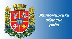 Картинки по запросу Житомирська обласна рада