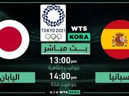 بث مباشر مشاهدة مباراة إسبانيا ضد اليابان الثلاثاء 3-8-2021 في نصف نهائي  أولمبياد طوكيو 2020