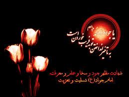Image result for عکس متحرک شهادت امام جواد
