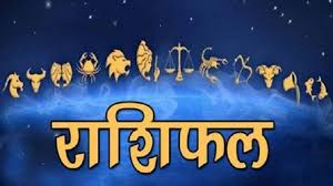राशिफल – Aaj Ka Rashifal: Daily Rashifal, Today's Horoscope- 30 December