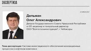 Диссернет обвинил депутата Олега Дельмана в плагиате  Диссернет обвинил депутата Олега Дельмана в плагиате