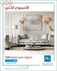 american home furniture store. Gorgeous American Home Furniture Warehouse On Tag Archives Store In Kuwait L