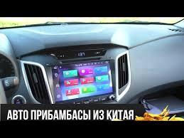 <b>Штатная магнитола</b> Хендай Крета (<b>Hyundai Creta</b>)