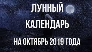 <b>Лунный календарь на</b> октябрь 2019 года - YouTube