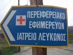 Αποτέλεσμα εικόνας για Πρέσπες ΙΑΤΡΕΙΟ