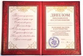Диплом Юбиляра лет ru Диплом Юбиляра 80лет 1