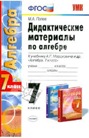 Книга Дидактические материалы по алгебре класс К учебнику В  Дидактические материалы по алгебре 7 класс К учебнику В Г Мордковича Алгебра 7 класс