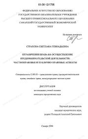 Диссертация на тему Ограничения права на осуществление  Диссертация и автореферат на тему Ограничения права на осуществление предпринимательской деятельности частноправовые и публично